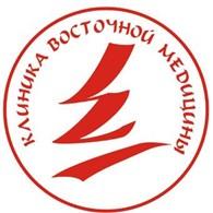 """""""Клиника восточной медицины"""" профессора Пономарева Ю.В."""