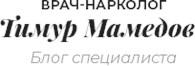 Наркологическая клиника Тимура Мамедова