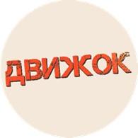 Автосервис ДвижОК