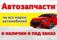 «Мир Авто»