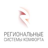 """""""Региональные Системы Комфорта"""""""