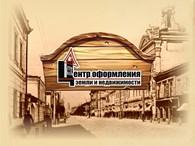 Центр оформления земли и недвижимости