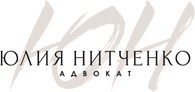 Адвокат Нитченко Юлия