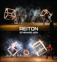 Reiton огненное шоу. Чернигов