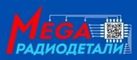ООО Mega-radiodetali