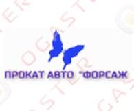"""ИП Абрамян Валерий Айказович """"Форсаж"""""""