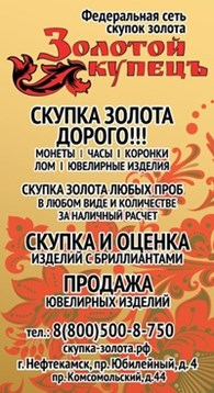«Ломбард Золотой Купецъ»