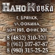 ИП НаноКовка