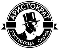 "Гостиница ""Аристократ"" Красноярск"