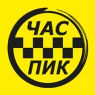 ООО Такси «Час - Пик» Колпино