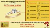 """""""Союз ломбардов"""" Мончегорск"""