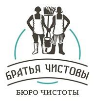 Бюро чистоты Братьев Чистовых