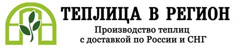 Теплица в регион