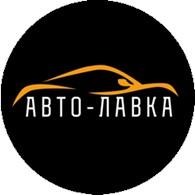 Авто Лавка