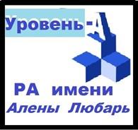 """Рекламное агентство """"Уровень - А"""""""