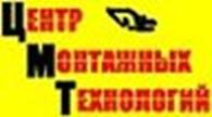 ЧП «Центр монтажных технологий»