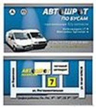 Частное предприятие Авторазборка микроавтобусов Мерседес Спринтер, Вито ( Sprinter,Vito), Фольксваген (Volkswagen LT,T4)