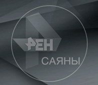 РЕН ТВ Саяны