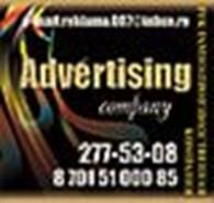 РПК AB&Nur advertising