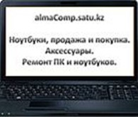 """Частное предприятие Компьютерный магазин """"AlmaComp.IT""""."""