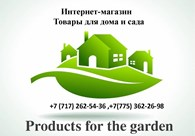 "Интернет-магазин Товары для сада "" Products for the garden"""