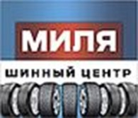 """Шинный центр """"МИЛЯ"""""""