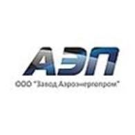 ООО « Завод аэроэнергопром»