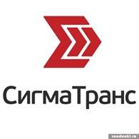 Транспортная компания «Сигма Транс»