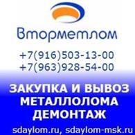 """""""Вторметлом-1"""""""