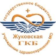 """""""Жуковская городская клиническая больница"""""""