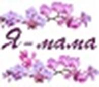 Я МАМА  - одежда и белье для беременных и кормящих мам