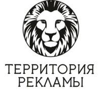 ТЕРРИТОРИЯ РЕКЛАМЫ
