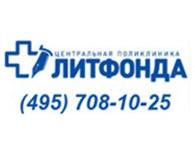 ЗАО Центральная поликлиника Литфонда