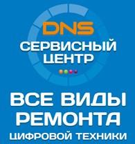 ООО DNS сервисный центр цифровой техники