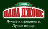 """Папа Джонс"" Санкт - Петербург"