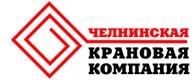 Челнинская крановая компания