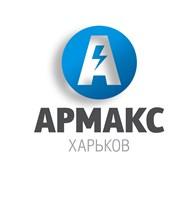 Армакс Харьков