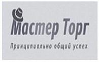 """ООО """"Мастер Торг"""""""