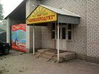 "ОАО Компания ""Зернопродукт"""