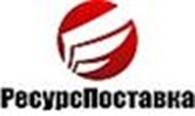 """Общество с ограниченной ответственностью ООО """"РесурсПоставка"""""""