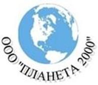 """Общество с ограниченной ответственностью ООО """"Планета 2000"""""""