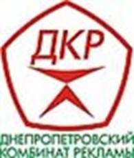 Днепропетровский Комбинат Рекламы