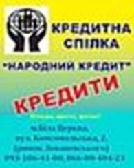 Кредитный союз «Народный кредит»