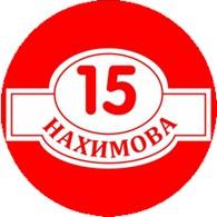 Аптека на Нахимова 15