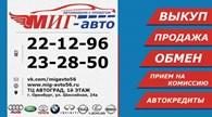 Выкуп авто Автосалон «МИГ- авто»