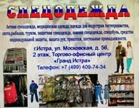 Магазин.СПЕЦОДЕЖДА