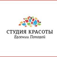 """""""Студия красоты Евгении Поповой"""""""