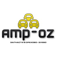Автозапчасти AMP-OZ