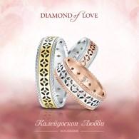 ООО Ювелирный бренд DIAMOND of LOVE