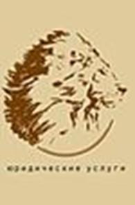 """Общество с ограниченной ответственностью ООО """"ЛЕВ"""" - ЮРИДИЧЕСКИЕ УСЛУГИ - АДВОКАТСКИЕ УСЛУГИ - СУДЕБНЫЕ РАЗБИРАТЕЛЬСТВА"""